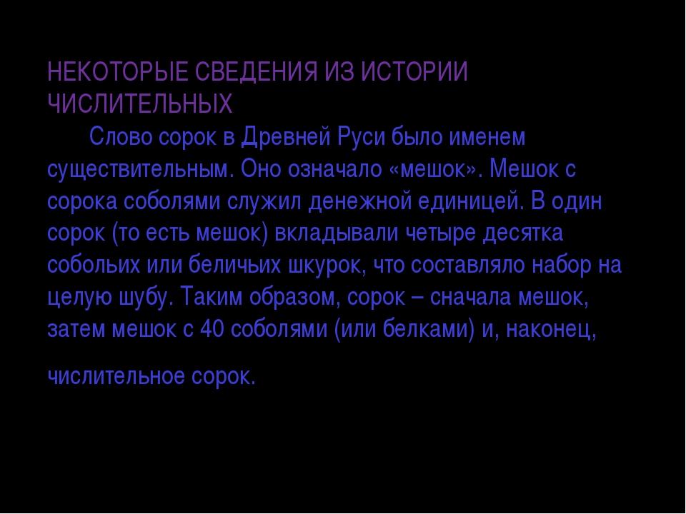 НЕКОТОРЫЕ СВЕДЕНИЯ ИЗ ИСТОРИИ ЧИСЛИТЕЛЬНЫХ Слово сорок в Древней Руси было им...