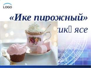 «Ике пирожный» хикәясе LOGO LOGO