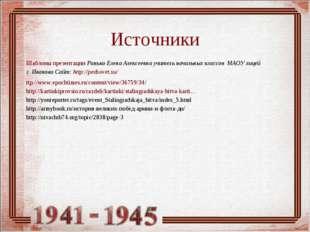 Источники Шаблоны презентации Ранько Елена Алексеевна учитель начальных класс