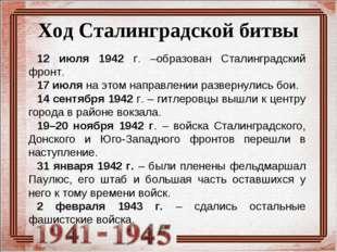 Ход Сталинградской битвы 12 июля 1942 г. –образован Сталинградский фронт. 17