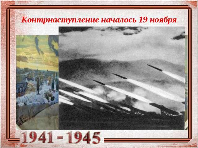 Контрнаступление началось 19 ноября 1942г