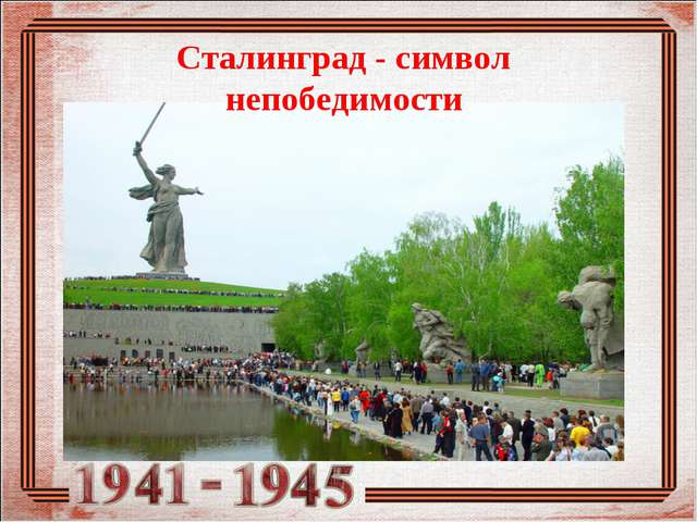 Сталинград - символ непобедимости