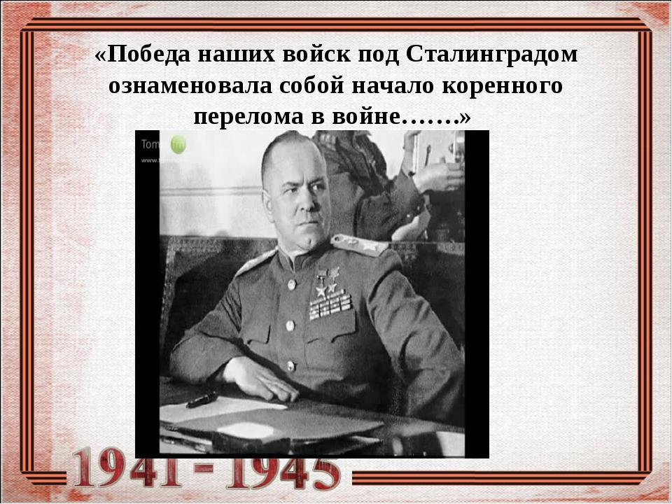 «Победа наших войск под Сталинградом ознаменовала собой начало коренного пере...