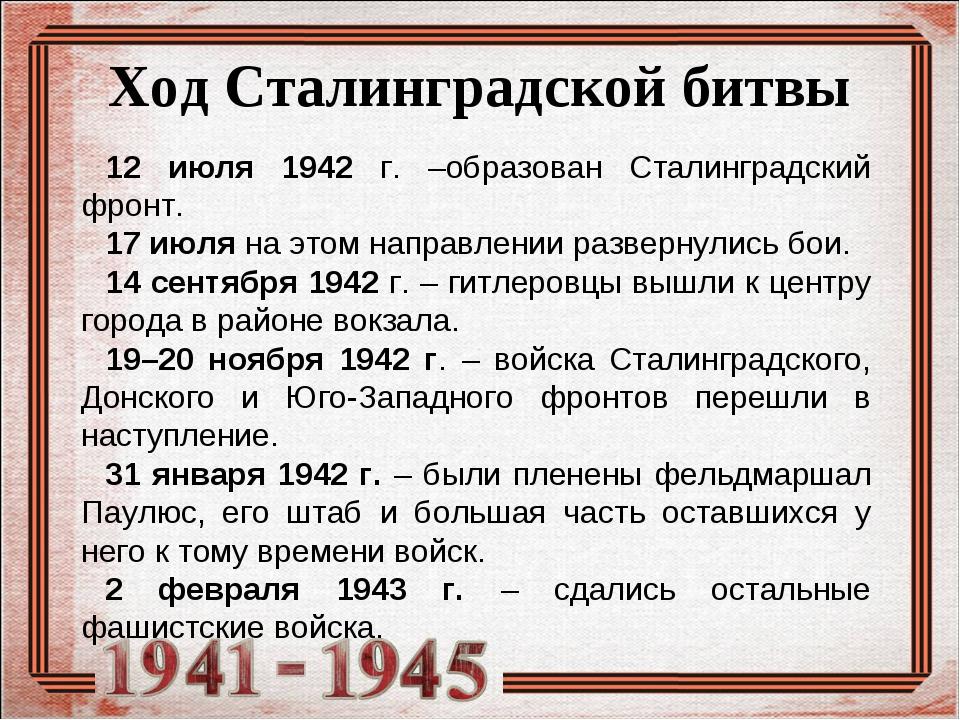 Ход Сталинградской битвы 12 июля 1942 г. –образован Сталинградский фронт. 17...