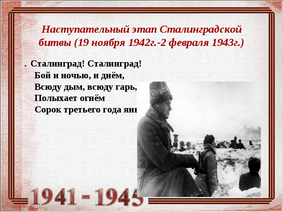 Наступательный этап Сталинградской битвы (19 ноября 1942г.-2 февраля 1943г.)...