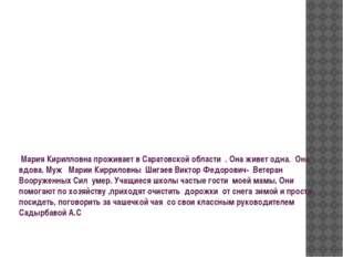 Мария Кирилловна проживает в Саратовской области . Она живет одна. Она вдова