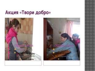 Акция «Твори добро» Помощь по хозяйству Наведем порядок