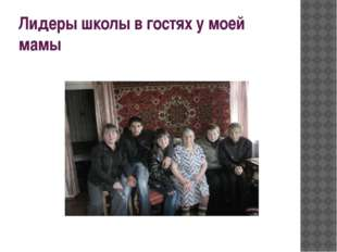 Лидеры школы в гостях у моей мамы