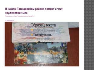 В нашем Татищевском районе помнят и чтят тружеников тыла Поздравления от глав