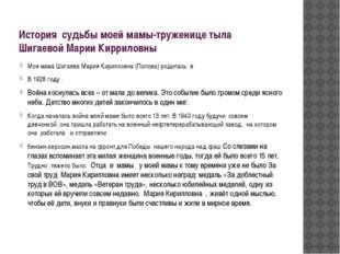 История судьбы моей мамы-труженице тыла Шигаевой Марии Кирриловны Моя мама Ши