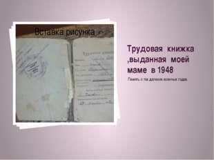 Трудовая книжка ,выданная моей маме в 1948 Память о тех далеких военных годах.