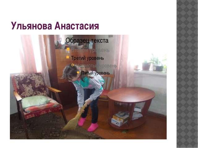 Ульянова Анастасия