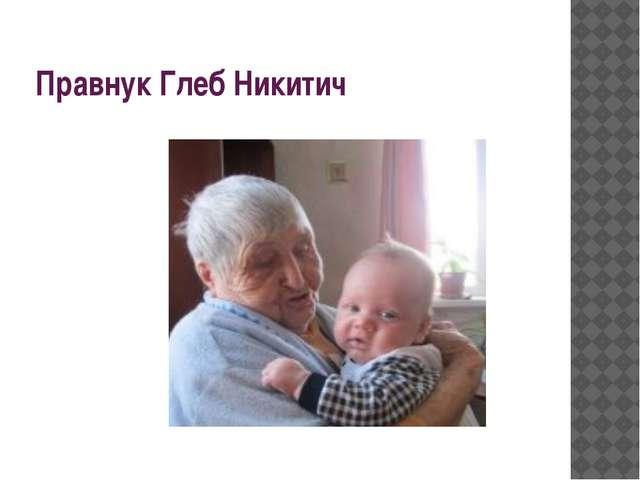 Правнук Глеб Никитич