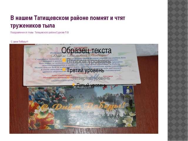 В нашем Татищевском районе помнят и чтят тружеников тыла Поздравления от глав...