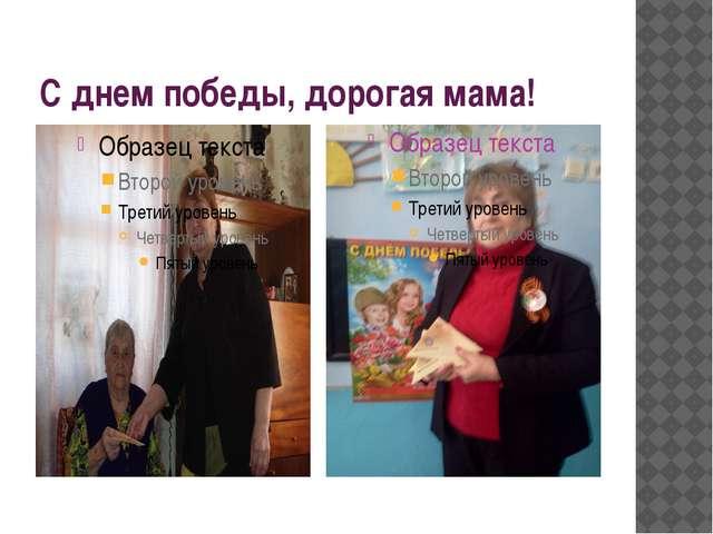 С днем победы, дорогая мама!