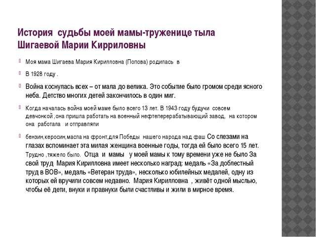 История судьбы моей мамы-труженице тыла Шигаевой Марии Кирриловны Моя мама Ши...