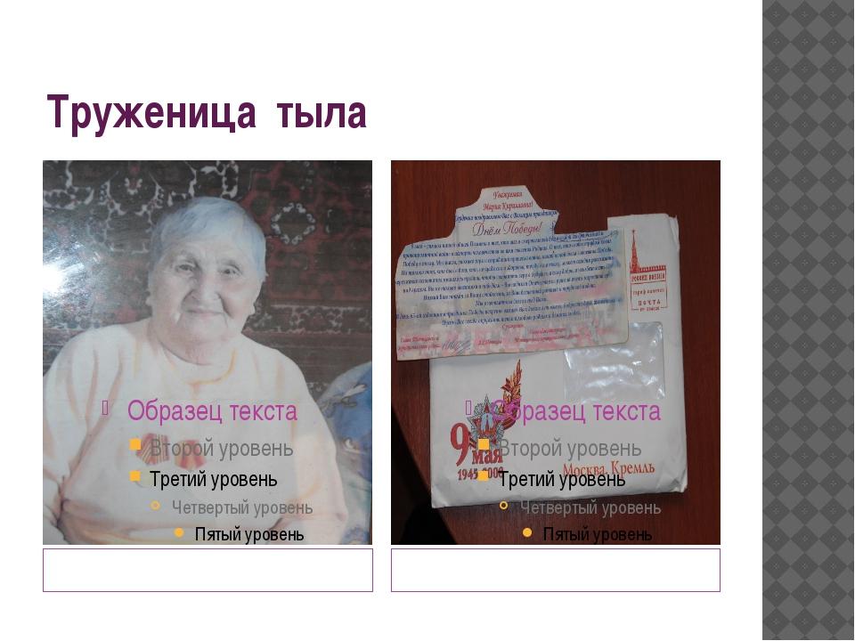 Труженица тыла Шигаева Мария Кирилловна Поздравления главы