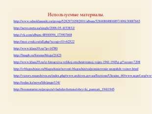 Используемые материалы. http://www.odnoklassniki.ru/group/52829710582001/albu