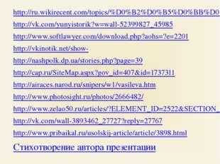 http://ru.wikirecent.com/topics/%D0%B2%D0%B5%D0%BB%D0%B8%D0%BA%D0%BE%D0%B9-%D