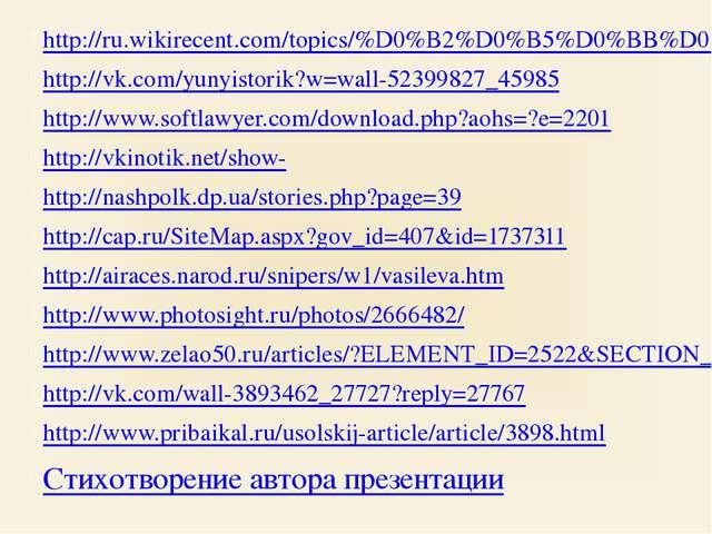 http://ru.wikirecent.com/topics/%D0%B2%D0%B5%D0%BB%D0%B8%D0%BA%D0%BE%D0%B9-%D...