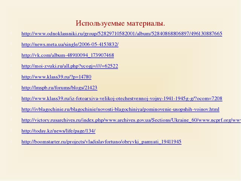 Используемые материалы. http://www.odnoklassniki.ru/group/52829710582001/albu...