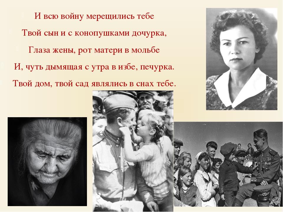 И всю войну мерещились тебе Твой сын и с конопушками дочурка, Глаза жены, рот...