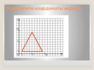 Определите координаты вершин