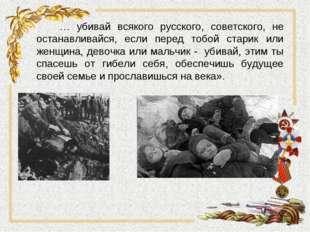 … убивай всякого русского, советского, не останавливайся, если перед тобой ст