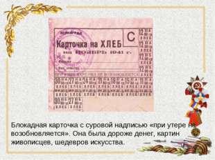 Блокадная карточка с суровой надписью «при утере не возобновляется». Она была