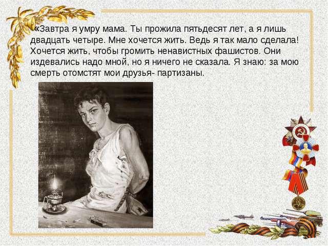 «Завтра я умру мама. Ты прожила пятьдесят лет, а я лишь двадцать четыре. Мне...