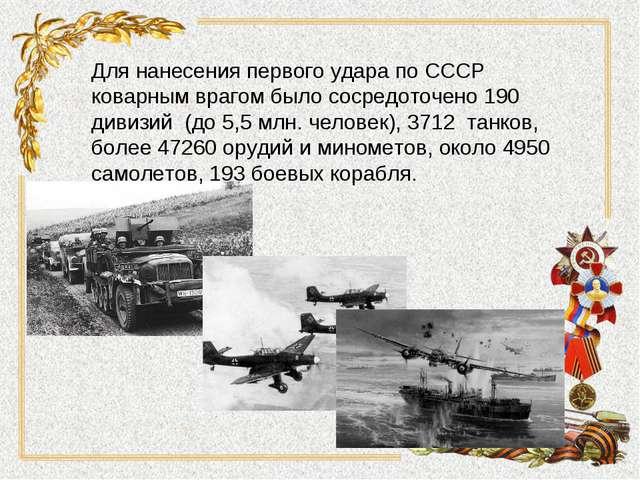 Для нанесения первого удара по СССР коварным врагом было сосредоточено 190 ди...