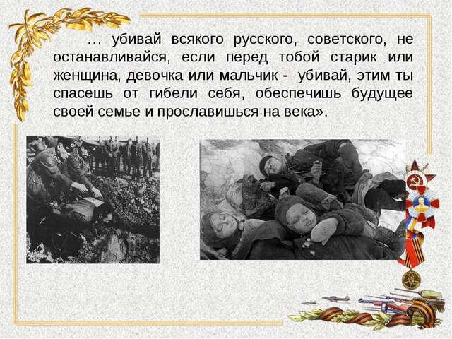 … убивай всякого русского, советского, не останавливайся, если перед тобой ст...