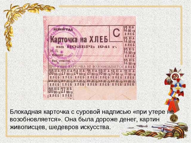 Блокадная карточка с суровой надписью «при утере не возобновляется». Она была...