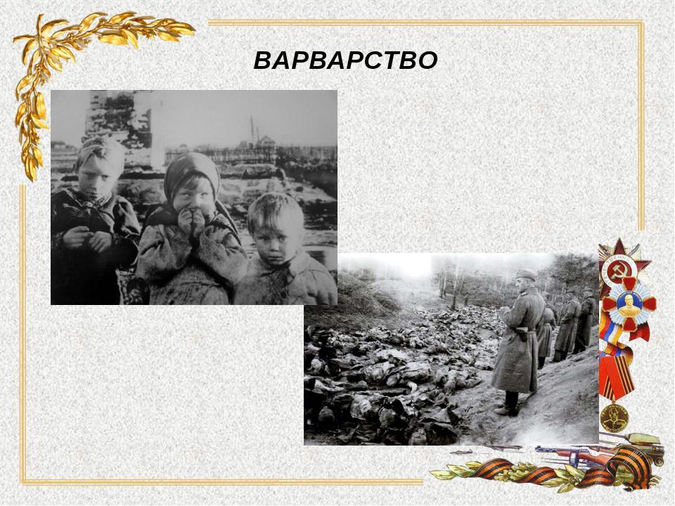 ВАРВАРСТВО