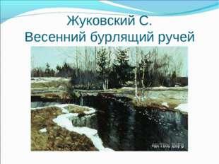 Жуковский С. Весенний бурлящий ручей