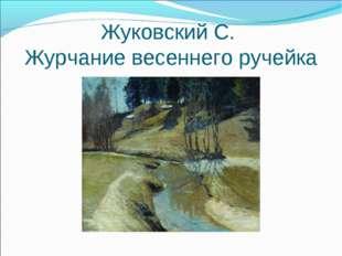 Жуковский С. Журчание весеннего ручейка