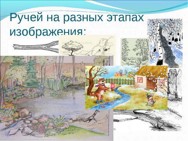 Ручей на разных этапах изображения: