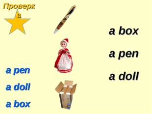 a pen a doll a box a box a doll a pen Проверка