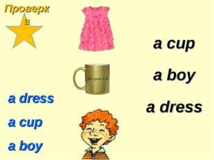 a dress a cup a boy a cup a dress a boy Проверка