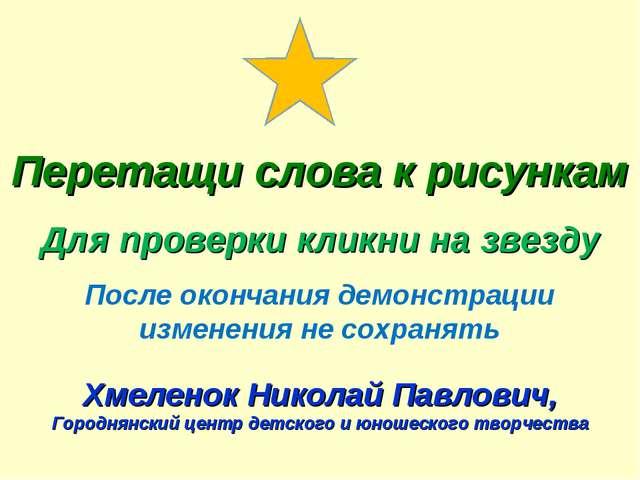 Перетащи слова к рисункам Для проверки кликни на звезду После окончания демон...