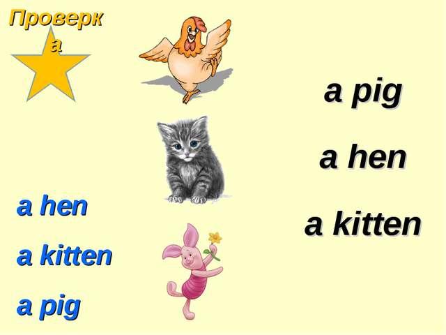 a hen a kitten a pig a pig a kitten a hen Проверка