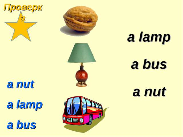 a nut a lamp a bus a lamp a nut a bus Проверка