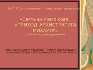 ГКОУ РО школа-интернат VIII вида города Новошахтинска «Святыни моего края: «П