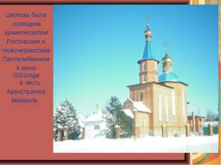 Церковь была освящена архиепископом Ростовским и Новочеркасским Пантелиймоном