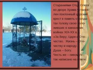 Стараниями Отца Олега во дворе Храма установ- лен поклонный царский крест в п