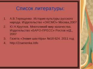 Список литературы: А.В.Терещенко. История культуры русского народа. Издательс