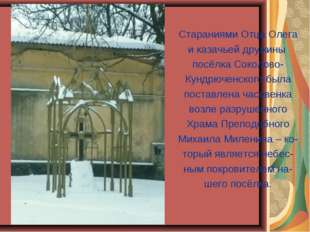 Стараниями Отца Олега и казачьей дружины посёлка Соколово- Кундрюченского был