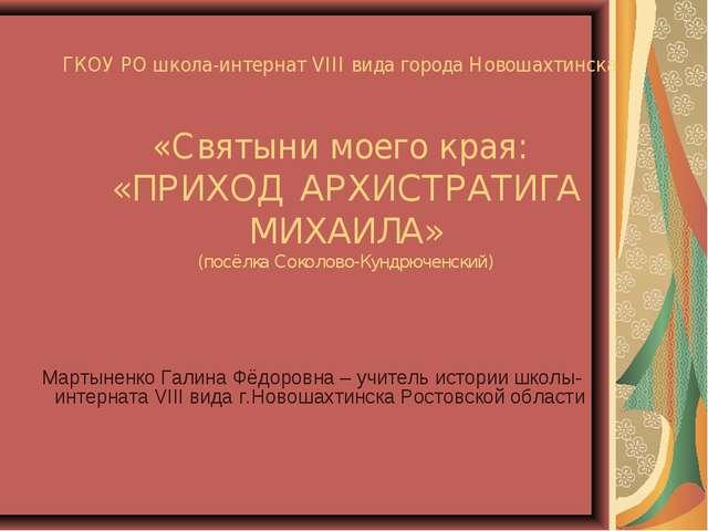 ГКОУ РО школа-интернат VIII вида города Новошахтинска «Святыни моего края: «П...
