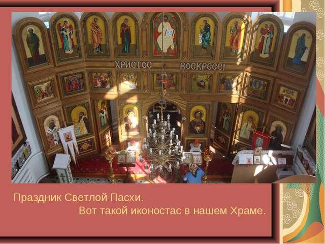 Праздник Светлой Пасхи. Вот такой иконостас в нашем Храме.