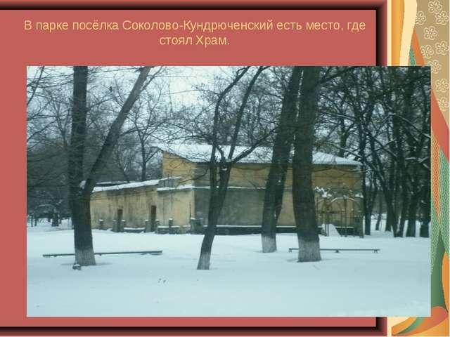 В парке посёлка Соколово-Кундрюченский есть место, где стоял Храм.